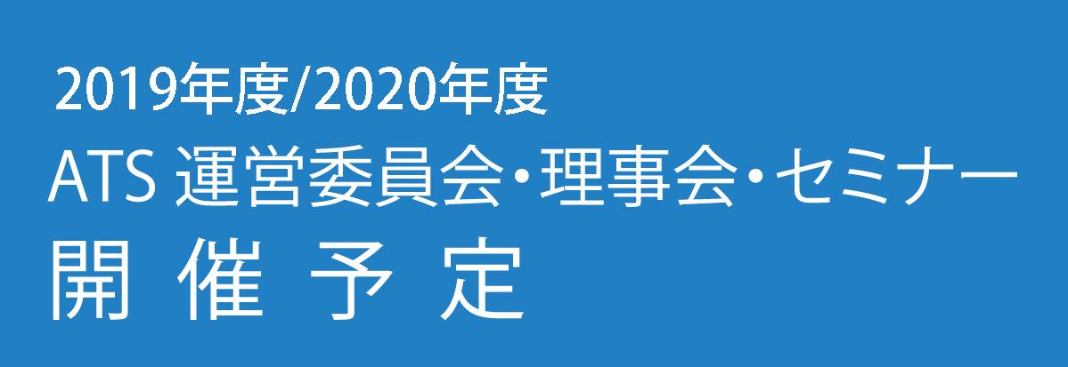 2019年度/2020年度ATS運営委員会・理事会・セミナー予定